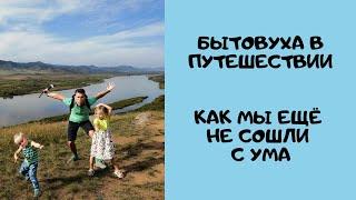 Жизнь в Путешествии от Благовещенска до Улан-Удэ через Владивосток на Машине Всей Семьей
