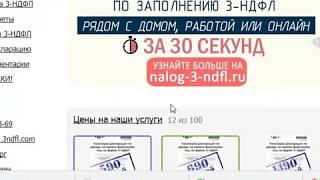 3ndfl.com узнать код ИФНС, ОКТМО, почтовый индекс