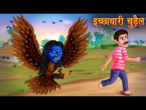 इच्छाधारी चुड़ैल। Wishful Witch। Horror Stories In Hindi | Chudail Ki Kahaniya | Stories In Hindi