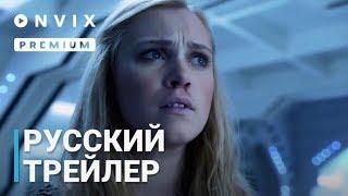 Сотня / The 100 / Сезон 5 | Трейлер на русском от ONVIX.TV
