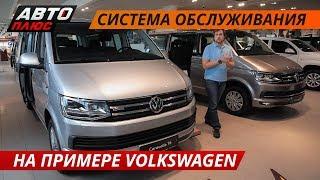 Как устроена система обслуживания коммерческих автомобилей Volkswagen? Часть 2 | Своими глазами