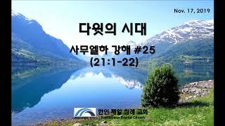 [한인 제일 침례 교회 Peachtree City] 사무엘하 강해 #25 (21:1-22)