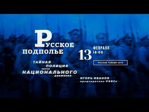 Русское подполье. Тайная полиция против национального движения.