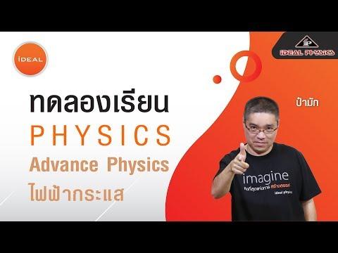ทดลองเรียนคอร์ส Advance Physics - ไฟฟ้ากระแส