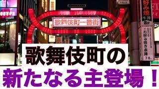 【異変】話題の歌舞伎町に新たなる主が登場⁉︎【都市伝説】