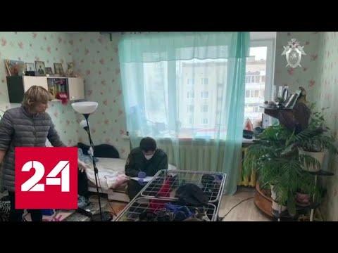 В Волжске убиты мать и двое ее детей - Россия 24