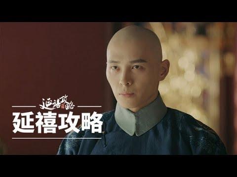 《延禧攻略》第56集精彩預告 - YouTube