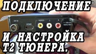 Как установить, подключить и настроить цифровой эфирный ресивер TV DVB T2.(В этом видео я подключал к старому кинескопному телевизору Самсунг цифровую эфирную приставку ТВ ДВБ Т2..., 2014-06-24T23:04:06.000Z)