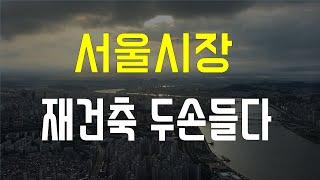 경악 서울시장 기어코 재건축에 두 손 들다