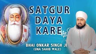 SATGUR DAYA KARE (AUDIO JUKEBOX)   BHAI ONKAR SINGH   SHABAD GURBANI