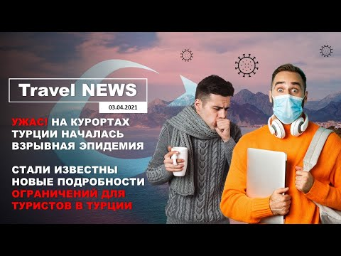 TravelNEWS: НА КУРОРТАХ ТУРЦИИ ВЗРЫВНАЯ ЭПИДЕМИЯ/НОВЫЕ ПОДРОБНОСТИ ОГРАНИЧЕНИЙ ДЛЯ ТУРИСТОВ В ТУРЦИИ