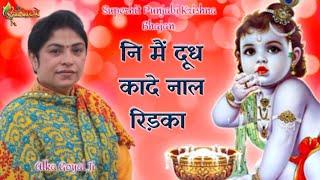 Ni Main Dudh Kade Nal Ridka || Superhit Punjabi Krishna Bhajan || Alka Goyal || Aaradhya ||