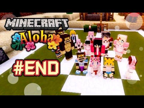 [ Minecraft Aloha ] # END: มาถ่ายรูปครอบครัวกันเถอะค่า!!