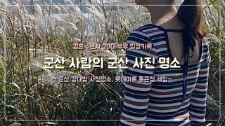 군산 사람의 군산 갈대밭 사진 명소: 롯데마트 통큰절 …