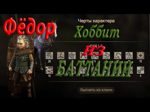 ХОББИТ из Баттании в Mount And Blade 2: Bannerlord