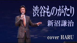 新沼謙治さんの「渋谷ものがたり」です。 俺たちやっぱり昭和だね……