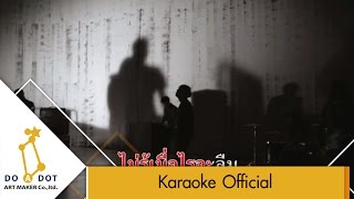 [Karaoke] ภาพหลอน - Houdini