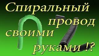 Как сделать спиральный провод !? ( wire spiral )