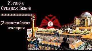 Византийская империя (рус.) История средних веков.