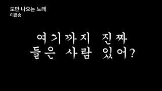 [자작곡] 이은송 - 도만 나오는 노래 (싱송은송)