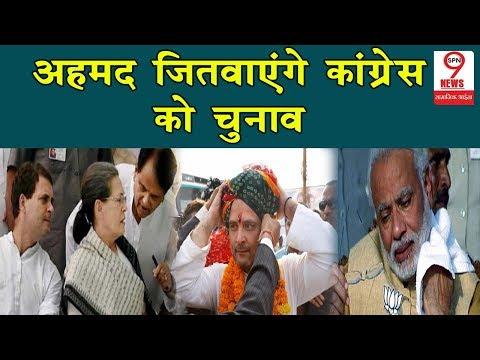 Lok Sabha Election 2019: Ahmed Patel ने पलट दिया पासा, हार जाएंगे Modi… | Ahmed Patel Strategy