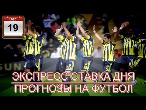 Видео Ставки онлайн на футбол