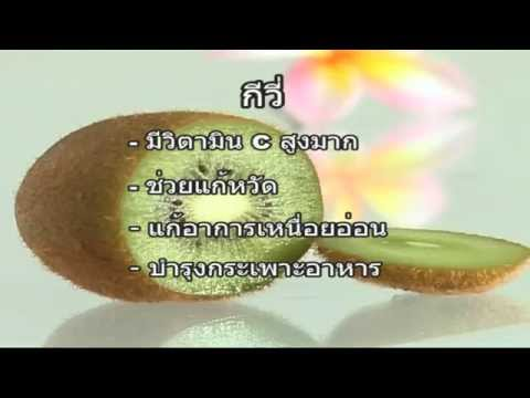 สอนทำน้ำผักและผลไม้เพื่อสุขภาพ สูตร หลงเสน่ห์นางซิน