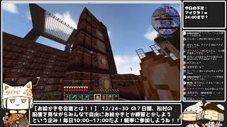 [LIVE] 下久郎のマイクラ配信!w