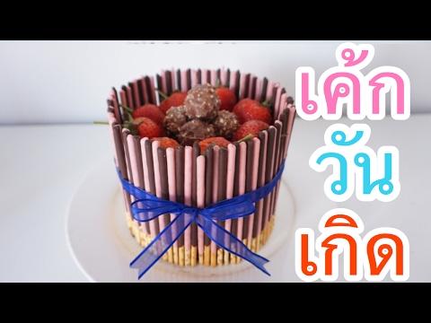 สอนตกแต่ง เค้กวันเกิด ป๊อกกี้ ทูโทน 【 วันเกิดน้องเกรซ 】By Papapha DIY