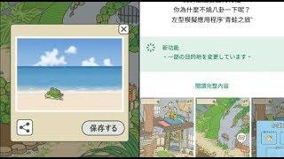 《旅行青蛙 旅かえる》新版本更新了新的明信片!?
