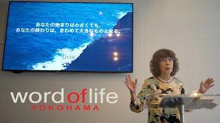 「あなたの人生は後に大きく栄える」松澤富貴子牧師・ワードオブライフ横浜