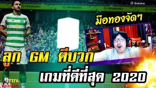 ลูก GM นั่งตีบวกให้ชาวบ้าน [FIFA Online4]