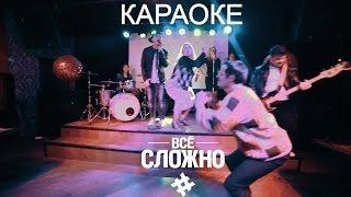 # Всё Сложно - Караоке (Официальное видео)