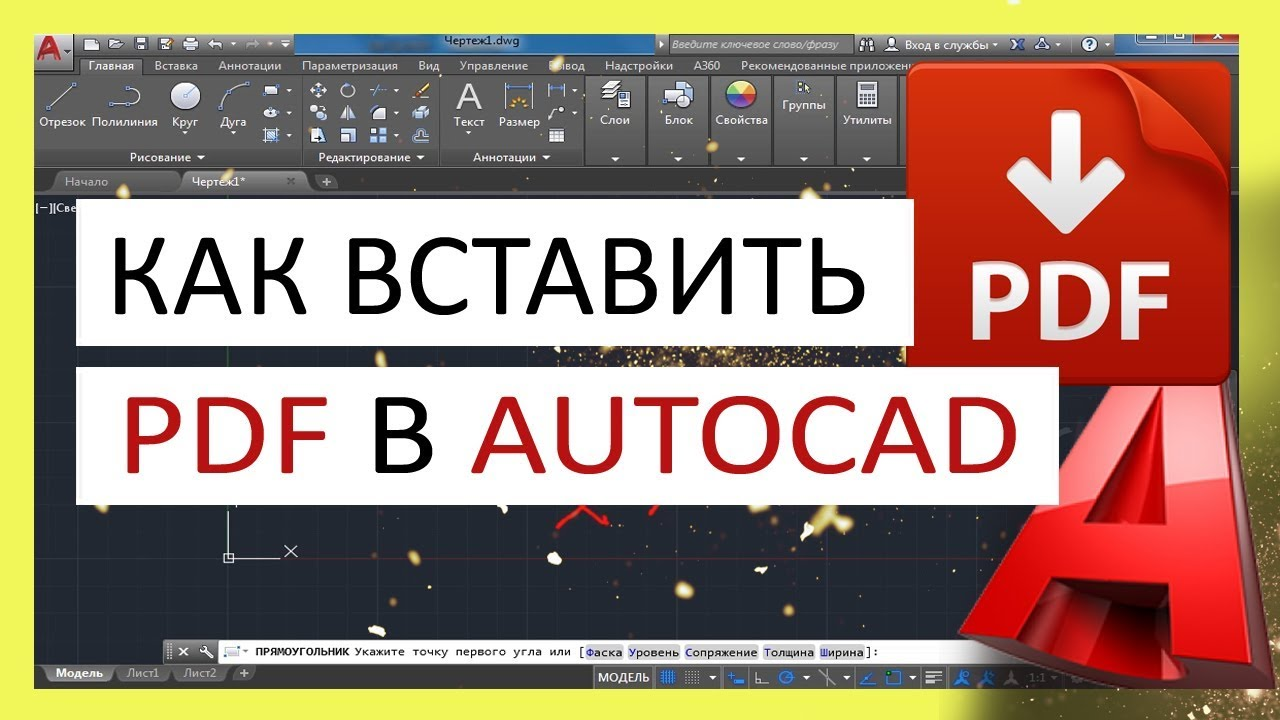 Как вставить PDF в Автокад. Подложка ПДФ - YouTube
