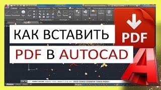Как вставить PDF в Автокад. Подложка ПДФ