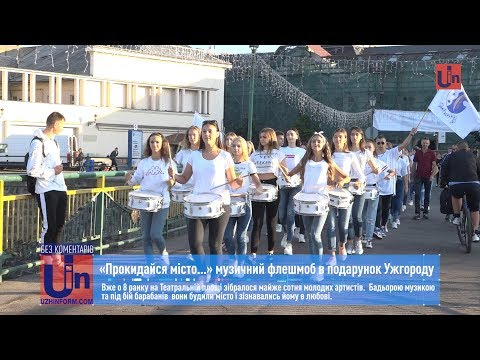 «Прокидайся місто…» музичний флешмоб в подарунок Ужгороду