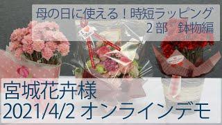 20210402 宮城花卉様 オンラインデモ第2部「母の日に使える!時短ラッピング 鉢物編」 東京リボンpresents