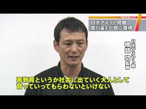"""""""悪質反則""""日大アメフト部 宮川選手が練習復帰"""