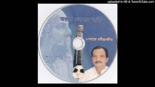 Ghorete Bhromor Elo [ Esraj Instrument ] Shekhar Kanti Kar