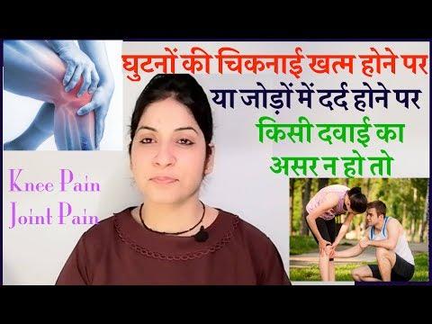 घुटनों की चिकनाई खत्म या जोड़ों में दर्द Joint Pain , Arthritis Or Knee Pain दवाई का असर न हो तो