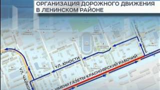 9 мая в Красноярске изменится схема движения транспорта