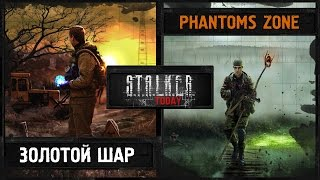 Stalker Today #19 - Золотой Шар и Phantoms Zone