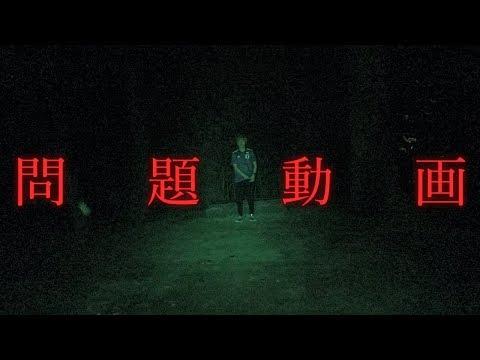 心霊|中野区最恐スポット「江古田の森」を非公開動画にしてた理由|オカルト部