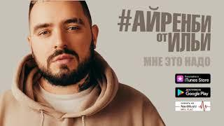 Премьера! Илья Киреев - Мне это надо (Аудио)