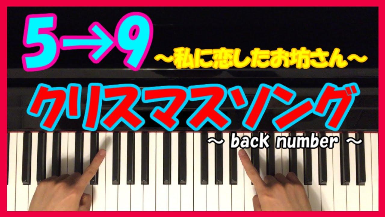 クリスマスソング Back Number 簡単 ピアノ講座 初心者向け Youtube