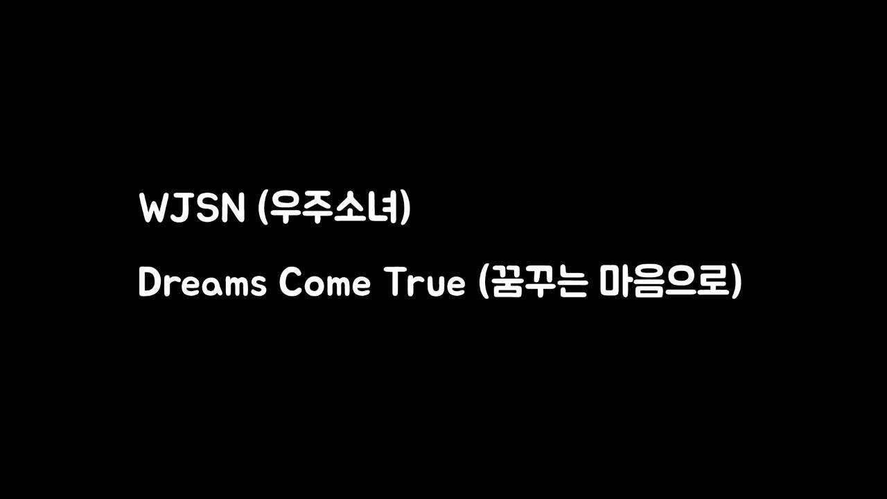 WJSN (우주소녀) _ Dreams Come True (꿈꾸는 마음으로) 가사 Lyrics - YouTube