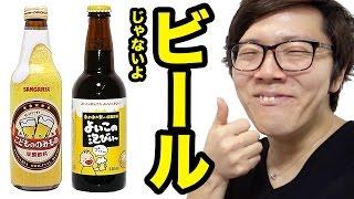 ビールっぽいジュース飲んでみた! thumbnail