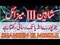 Pakistan Army Shaheen 3 Missile Test in Urdu/Hindi