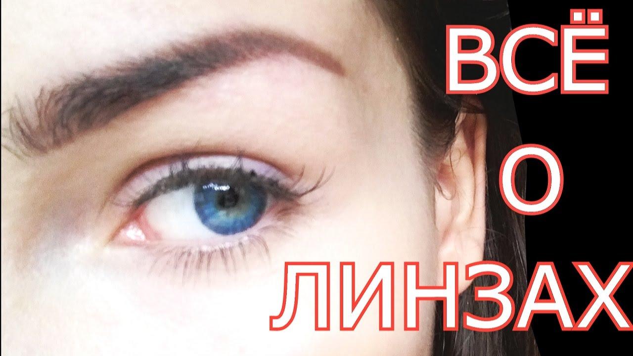 Линзы Для Глаз|Цветные Линзы|Как Надевать,Снимать,Хранить ...