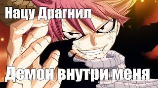Нацу Драгнил - ДЕМОН ВНУТРИ МЕНЯ